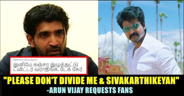 "Please Don't Divide Me & Sivakarthikeyan"" Arun Vijay Requests Fan"