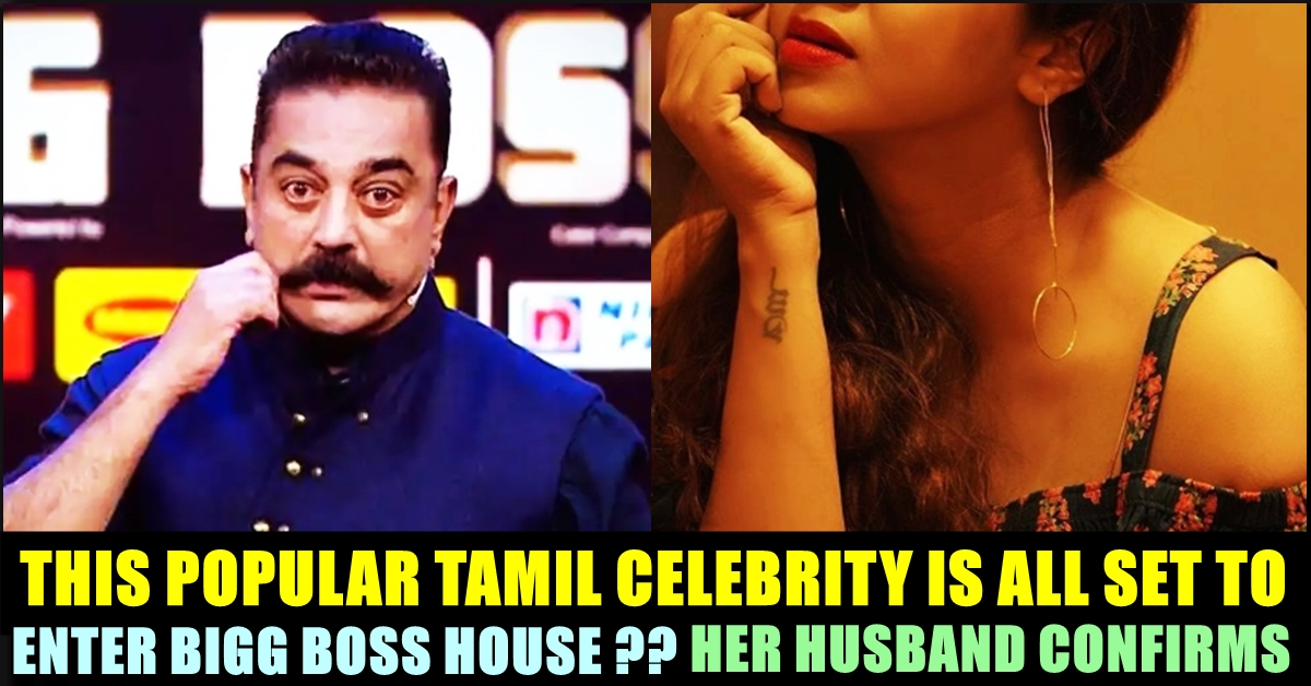 JUST IN : This Popular Celebrity To Join BIGG BOSS-3 ?? Her Husband