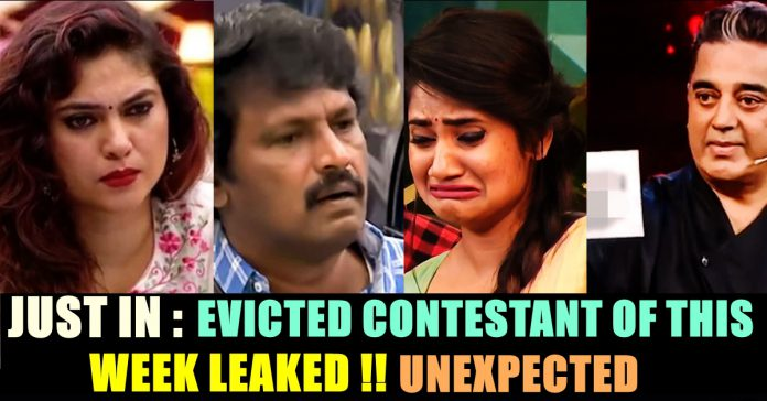 OFFICIAL : Evicted Contestant Of This Week Revealed
