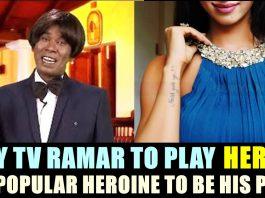 Ramar